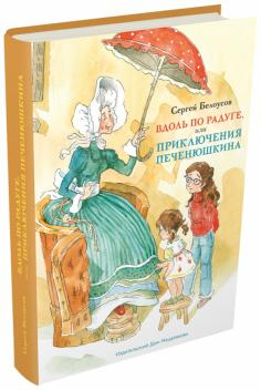 Вдоль по радуге, или Приключения Печенюшкина