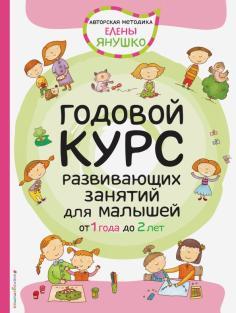 1+ Годовой курс развивающих занятий для малышей