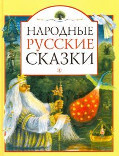 Народные русские сказки
