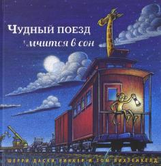 Чудный поезд мчится в сон