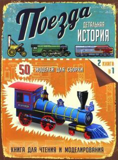 Детальная история. Поезда