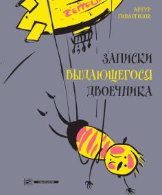 Записки выдающегося двоечника (с автографом автора)