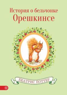 История о бельчонке Орешкинсе