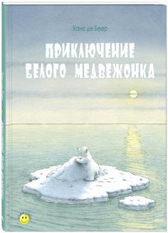 Приключение белого медвежонка