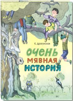 Очень мявная история