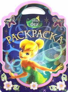 Феи. Раскраска-сумочка (№1601)
