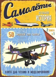 Детальная история. Самолеты