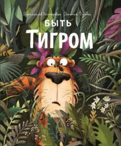 Быть Тигром
