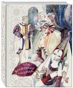 Три волшебных листочка: скандинавские народные сказки