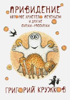Привидение, которое хрустело печеньем и другие сказки-рассказки
