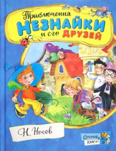 Открой книгу! Приключения Незнайки и его друзей