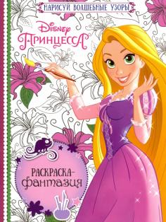 Раскраска-фантазия. Принцессы (№1602)