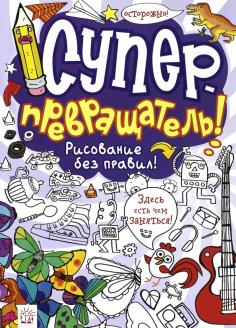 Суперпревращатель! Рисование без правил!
