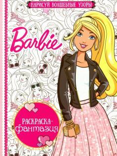 Раскраска-фантазия. Барби (№ 1605)