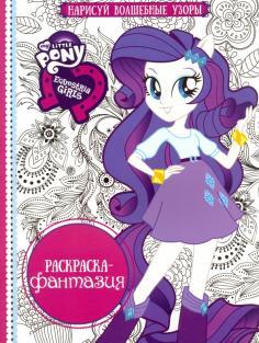 Раскраска-фантазия.Мой маленький пони: Девочки из Эквестрии (№1608)