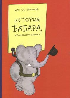 История Бабара, маленького слоненка