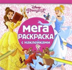 Принцессы. Мега-раскраска с наклейками (№1602)