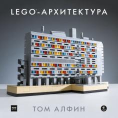 ЛЕГО-архитектура