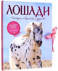 Лошади. Истории о верности и дружбе