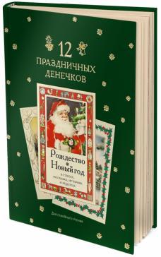 12 праздничных денёчков: сборник рождественских новогодних стихов