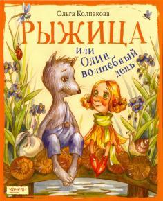 Рыжица, или один волшебный день
