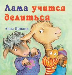 Лама учится делиться