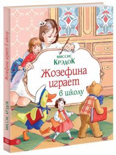 Жозефина играет в школу