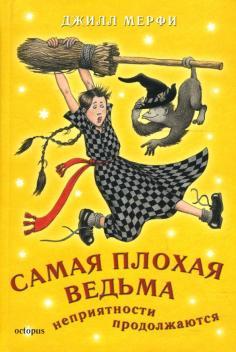 Самая плохая ведьма. Книга 2. Неприятности продолжаются