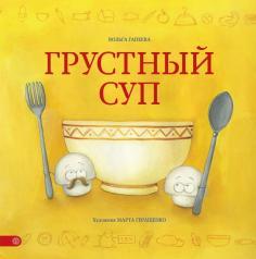 Грустный суп