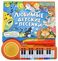 Пианино-караоке. Любимые детские песенки