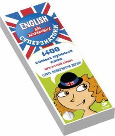 ENGLISH для начинающих. 1400 самых нужных слов. Англо-русский и русско-английский словарь