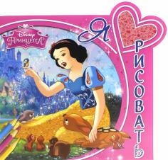 """Я люблю рисовать """"Принцессы"""" №1504"""