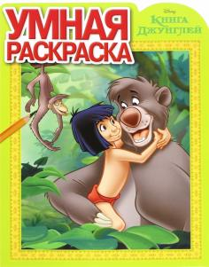 Умная раскраска. Книга джунглей (№16007)