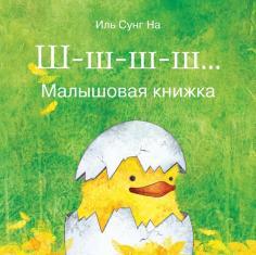 Ш-ш-ш-ш... Малышовая книжка