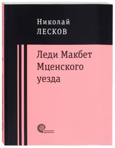Леди Макбет Мценского уезда. Очерк