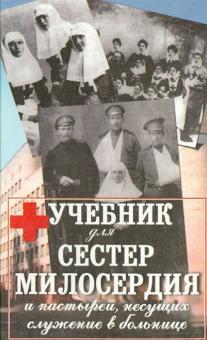Учебник для сестер милосердия и пастырей, несущих служение в больницах