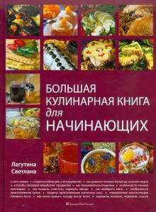 Большая кулинарная книга для начинающих - Светлана Лагутина