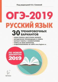 ОГЭ-2019. Русский язык. 9 класс. 30 тренировочных вариантов по демоверсии 2019 года