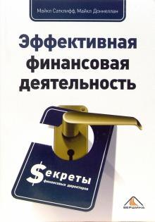 Эффективная финансовая деятельность - Сатклифф, Доннеллан