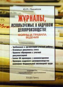Журналы, используемые в кадровом делопроизводстве. Формы и правила ведения