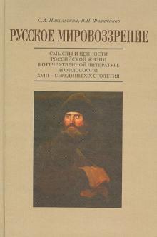 Русское мировоззрение. Смыслы и ценности российской жизни в отечественной литературе и философии