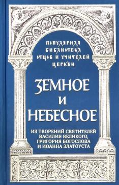 Популярная библиотека отцов и учителей Церкви