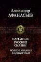 Русские народные сказки. Полное издание в одном томе