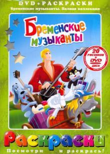 Бременские музыканты (+DVD)