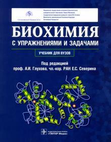 Пример решения задач по биохимии молитва на помощь при экзамене