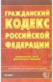 Гражданский кодекс Российской Федерации: официальный текст, действующая редакция