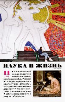 """Журнал """"Наука и жизнь"""" № 11. 2019"""