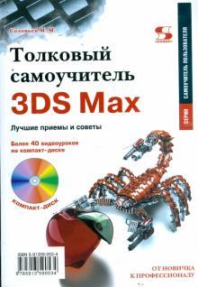 Толковый самоучитель 3DS Max. Лучшие приемы и советы (+CD)