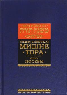 Библиотека еврейских текстов. Начало мудрости