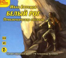 Белый рог. Приключенческие рассказы (CDmp3)